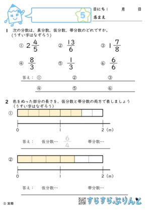 【05】真分数・帯分数・仮分数とは【分数1】