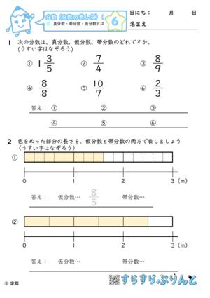 【06】真分数・帯分数・仮分数とは【分数1】