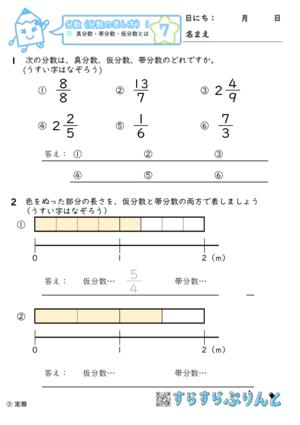 【07】真分数・帯分数・仮分数とは【分数1】