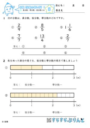 【08】真分数・帯分数・仮分数とは【分数1】