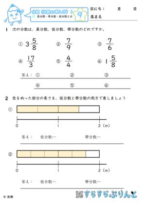 【09】真分数・帯分数・仮分数とは【分数1】