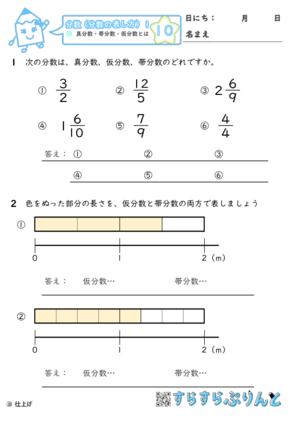 【10】真分数・帯分数・仮分数とは【分数1】