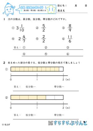 【11】真分数・帯分数・仮分数とは【分数1】