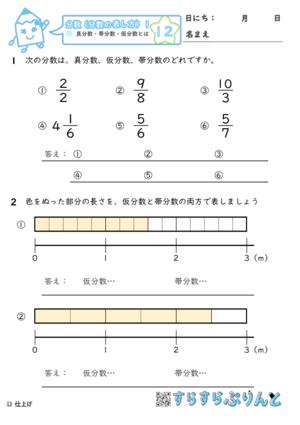 【12】真分数・帯分数・仮分数とは【分数1】