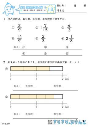 【13】真分数・帯分数・仮分数とは【分数1】