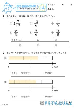 【14】真分数・帯分数・仮分数とは【分数1】