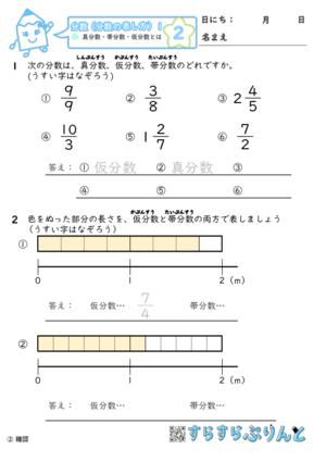 【02】真分数・帯分数・仮分数とは【分数1】