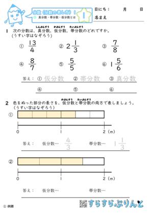 【01】真分数・帯分数・仮分数とは【分数1】