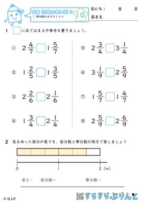 【10】帯分数の大きさくらべ【分数3】