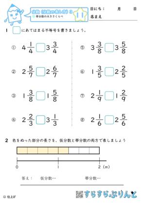 【11】帯分数の大きさくらべ【分数3】