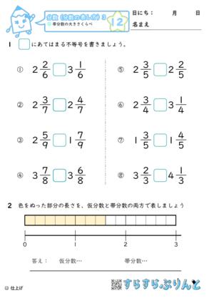 【12】帯分数の大きさくらべ【分数3】