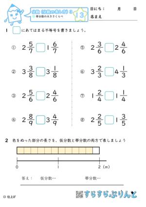 【13】帯分数の大きさくらべ【分数3】