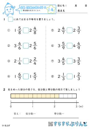 【14】帯分数の大きさくらべ【分数3】