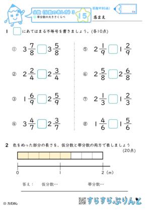 【15】帯分数の大きさくらべ【分数3】