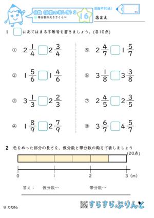 【16】帯分数の大きさくらべ【分数3】