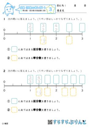 【03】帯分数・仮分数を数直線に書く【分数4】