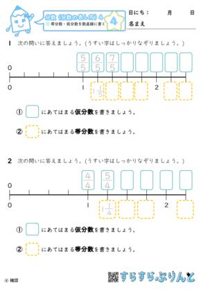 【04】帯分数・仮分数を数直線に書く【分数4】