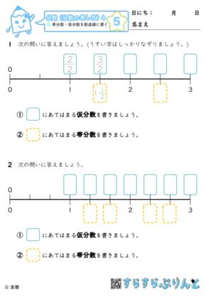 【05】帯分数・仮分数を数直線に書く【分数4】