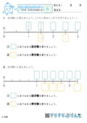 【06】帯分数・仮分数を数直線に書く【分数4】