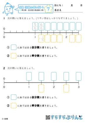 【07】帯分数・仮分数を数直線に書く【分数4】