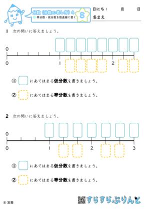 【08】帯分数・仮分数を数直線に書く【分数4】