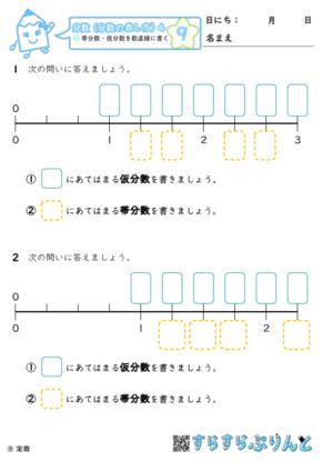 【09】帯分数・仮分数を数直線に書く【分数4】