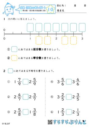 【10】帯分数・仮分数を数直線に書く【分数4】