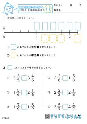 【11】帯分数・仮分数を数直線に書く【分数4】