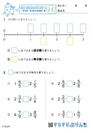 【12】帯分数・仮分数を数直線に書く【分数4】