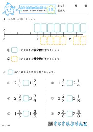 【13】帯分数・仮分数を数直線に書く【分数4】