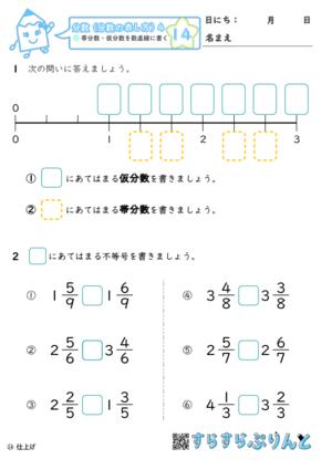 【14】帯分数・仮分数を数直線に書く【分数4】