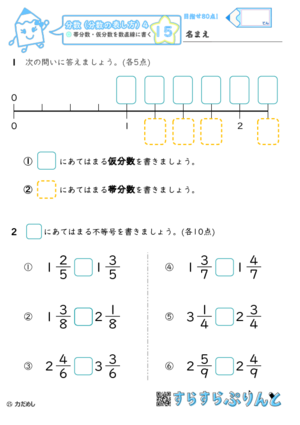 【15】帯分数・仮分数を数直線に書く【分数4】