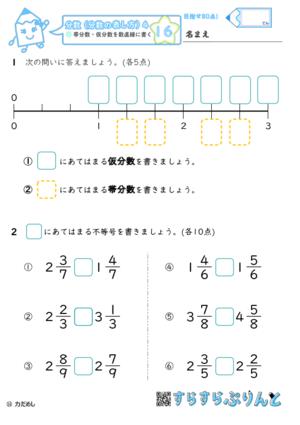 【16】帯分数・仮分数を数直線に書く【分数4】