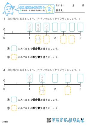 【02】帯分数・仮分数を数直線に書く【分数4】
