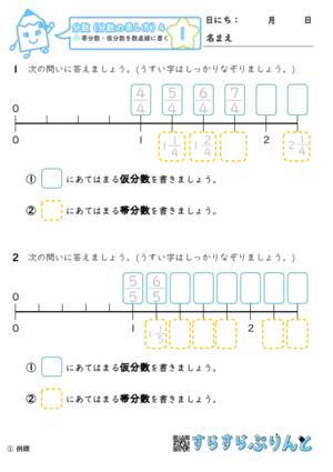 【01】帯分数・仮分数を数直線に書く【分数4】
