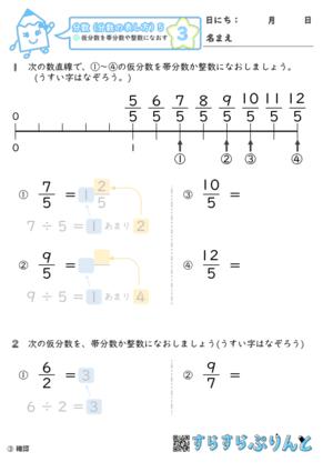 【03】仮分数を帯分数や整数になおす【分数5】