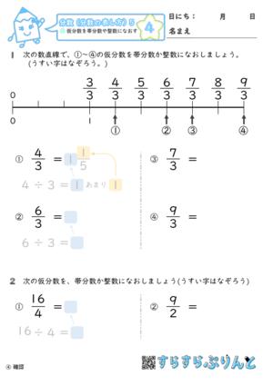 【04】仮分数を帯分数や整数になおす【分数5】