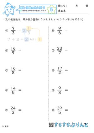 【05】仮分数を帯分数や整数になおす【分数5】
