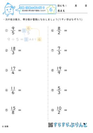 【06】仮分数を帯分数や整数になおす【分数5】