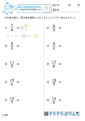 【07】仮分数を帯分数や整数になおす【分数5】