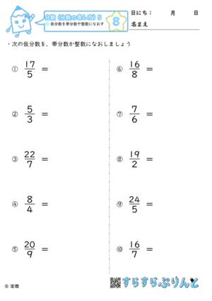 【08】仮分数を帯分数や整数になおす【分数5】