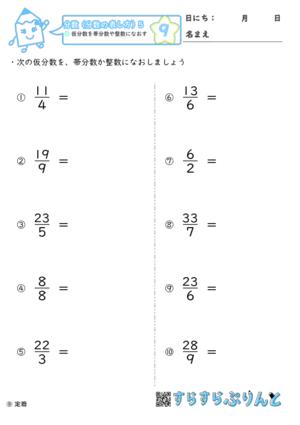 【09】仮分数を帯分数や整数になおす【分数5】
