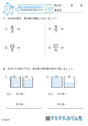 【10】仮分数を帯分数や整数になおす【分数5】