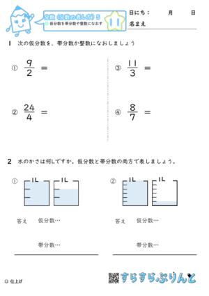 【11】仮分数を帯分数や整数になおす【分数5】