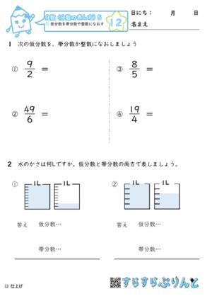 【12】仮分数を帯分数や整数になおす【分数5】