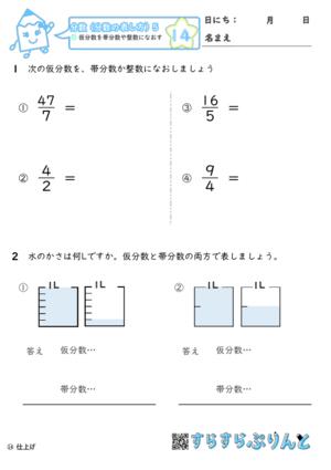 を 帯 直す に 分数 分数 仮 帯分数は仮分数に直すのは絶対なの?分数をそのまま計算した方がいいときってある?