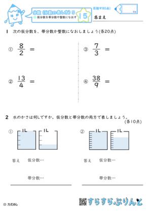 【15】仮分数を帯分数や整数になおす【分数5】