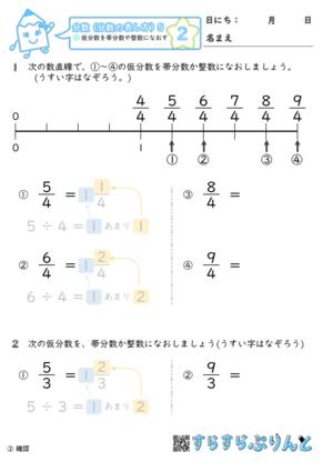 【02】仮分数を帯分数や整数になおす【分数5】
