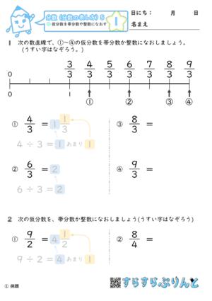 【01】仮分数を帯分数や整数になおす【分数5】