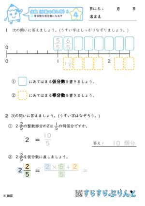 【04】帯分数を仮分数になおす【分数6】
